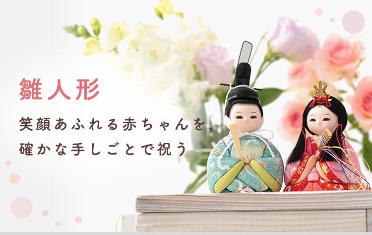 雛人形 笑顔あふれる赤ちゃんを、確かな手しごとで祝う