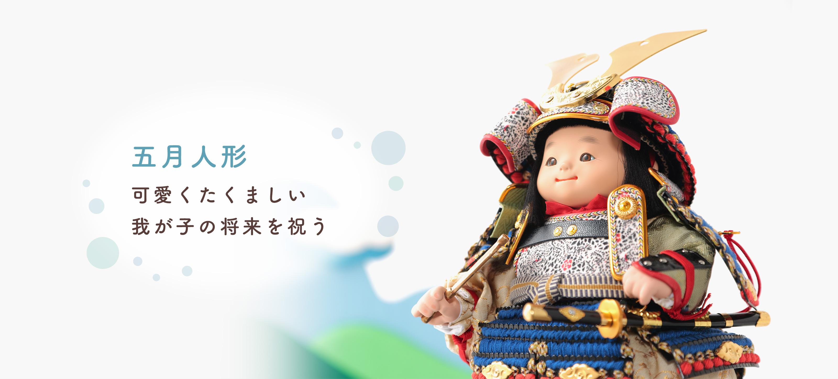 五月人形 可愛くたくましい我が子の将来を祝う